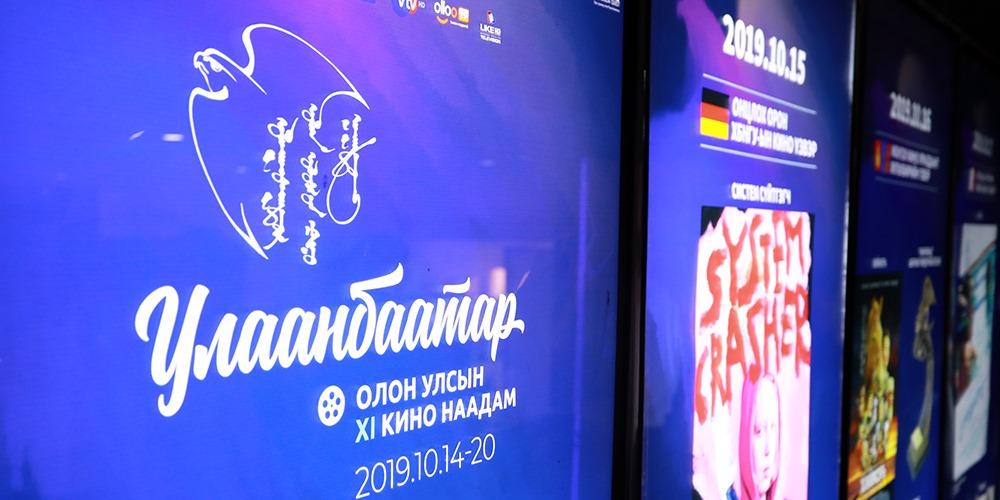 """""""Улаанбаатар"""" олон улсын кино наадам эхэллээ"""