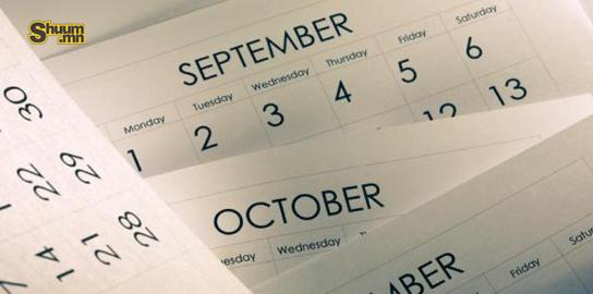 Өнөөдөр болох үйл явдлууд /2016.09.30/